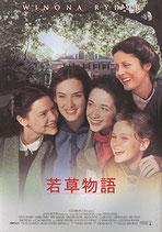 若草物語(アメリカ映画パンフレット/1995年)
