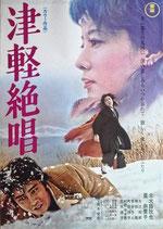 津軽絶唱(邦画ポスター)