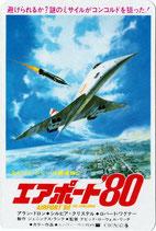 エアポート'80(ポケットカレンダー/映画宣材)
