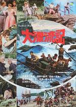 大漂流記・・旧題「南海漂流」(ディズニー映画 プレスシート)