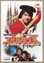 スパルタンX(香港映画/パンフレット)