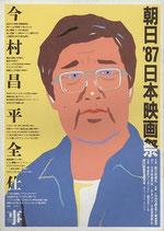今村昌平全仕事(邦画パンフレット)