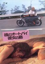 彼のオートバイ彼女の島(邦画パンフレット)