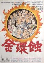 金環蝕(イラスト)(邦画ポスター)