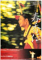 春香伝(外国映画チラシ)
