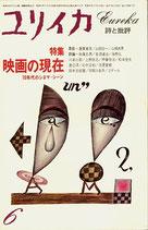 特集・映画の現在 70年代のシネマ・シーン(ユリイカ/映画書)