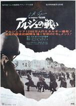 アルジェの戦い(洋画ポスター)