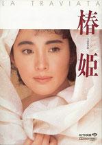 椿姫(邦画パンフレット)