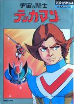 宇宙の騎士 テッカマン(アニメ/映画書)