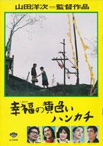 幸福の黄色いハンカチ(パンフレット邦画)