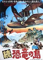 続・恐竜の島(洋画ポスター)