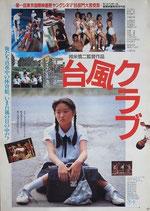 台風クラブ(ATG邦画ポスター)