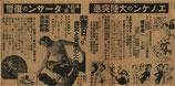 ロッパのおとうちゃん/ターザンの復讐/エノケンの大陸突進/第九交響楽(チラシ邦画・洋画/エンゼル館)