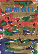 週刊朝日(新年増大号・表紙「初詣で」猪熊弦一郎/週刊誌)