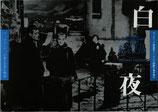 白夜(チラシ洋画/CINEMA23)