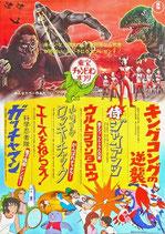 キングコングの逆襲/侍ジャイアンツ、他(東宝チャンピオンまつり)(邦画ポスター)