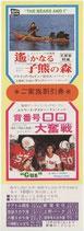 遙かなる小熊の森・背番号〇〇大奮戦(ご家族割引券)
