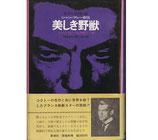 ジャン・マレー自伝・美しき野獣(映画書)