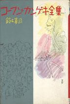 コーフン・カンゲキ全集(漫画)