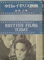 今日のイギリス映画(映画書)