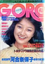 GORO・表紙・倉田まり子(NO.24/ビジュアルマガジン)