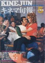 キネマ旬報・NO.549/採録シナリオ「私は好奇心の強い女」/表紙「ファイブ・イージー・ピーセス」