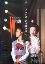 Wの悲劇(タイトル左側面辺)