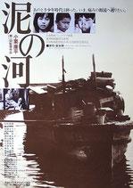 泥の河(邦画ポスター)