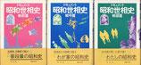 3ドキュメント昭和世相史・戦前篇・戦中篇・戦後篇・全3冊