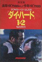 ラブ・ストーリーとしての「ダイ・ハード」1&2ものがたり(映画書)