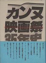 カンヌ映画祭35年史(映画書)