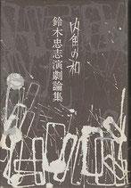 鈴木忠志演劇論集・内魚の和