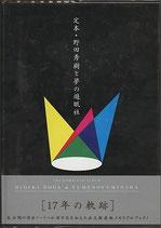 定本・野田秀樹と夢の遊眠社(演劇)