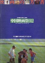 中国映画祭92・特集 中国映画監督名鑑100(洋画パンフレット)