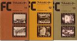 日本の記録映画特集-戦前篇(1~3)三冊(FC11・12・13)