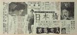 日本橋/感傷婦人(ビラ・チラシ)