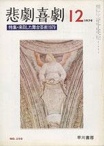 悲劇喜劇・12月号(特集・来日した舞台芸術1979)(NO・350/演劇雑誌)