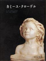 カミーユ・クローデル1864-1943(映画書/美術)