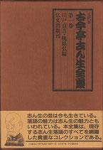 五代目古今亭志ん生全集(第一巻)