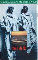 海と毒薬(シネマスクウェア・マガジンNo.46/パンフレット邦画)