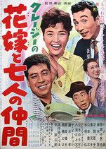 クレージーの花嫁と七人の仲間(クレージー・キャッツ結成七周年記念/ポスター)(邦画ポスター)