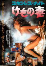 スキンレス・ナイト けもの妻(成人映画チラシ洋画)