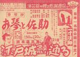 お琴と佐助/旗本退屈男・江戸城罷り通る/一寸法師(チラシ邦画)
