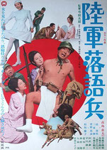 陸軍落語兵(邦画ポスター)