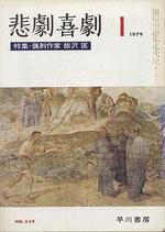 悲劇喜劇・1月号(特集・諷刺作家 飯沢匡)(NO・339/演劇雑誌)