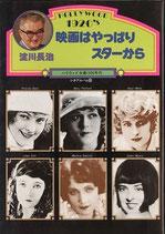 映画はやっぱりスターから・ハリウッド女優1920年代(シネアルバム50/映画書)