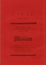 ミッション(完成台本)