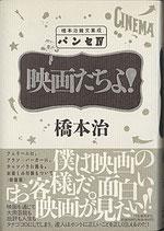 映画たちよ!/橋本治雑文集成・パンセⅣ(映画書)