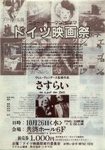 ニュー・ジャーマン・シネマ ドイツ映画祭(チラシ洋画)