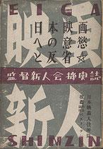 映画新人・1号(監督新人会機関誌/映画書)